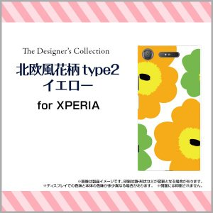 XPERIA XZ1 SO-01K SOV36 701SO ハードケース/TPUソフトケース 液晶保護フィルム付 北欧風花柄type2イエロー マリメッコ風 花柄 フラワー グリーン 黄 緑|orisma