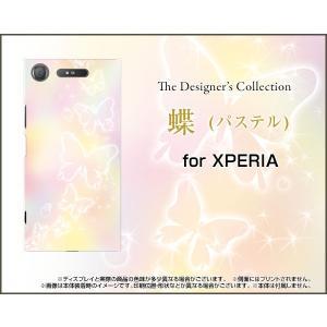 XPERIA XZ1 SO-01K SOV36 701SO ハードケース/TPUソフトケース 液晶保護フィルム付 蝶(パステル) ちょう(バタフライ) 綺麗(きれい キレイ)|orisma