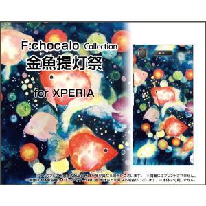 スマホケース XPERIA XZ1 SO-01K SOV36 701SO ハードケース/TPUソフトケース  金魚提灯祭 F:chocalo デザイン 金魚 提灯 夏 祭り 夜 orisma