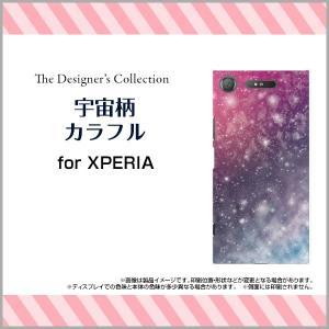 スマホケース XPERIA XZ1 SO-01K SOV36 701SO ハードケース/TPUソフトケース 宇宙柄カラフル 宇宙 ギャラクシー柄 スペース柄 星 スター キラキラ|orisma