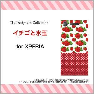 スマホケース XPERIA XZ1 SO-01K SOV36 701SO ハードケース/TPUソフトケース イチゴと水玉 食べ物 いちご 水玉 ドット レッド 赤 イラスト かわいい|orisma