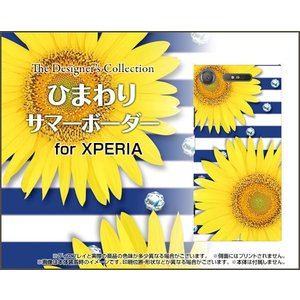 スマホケース XPERIA XZ1 SO-01K SOV36 701SO ハードケース/TPUソフトケース ひまわりサマーボーダー 夏(サマー) 綺麗(きれい) 黄色の花|orisma