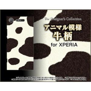 対応機種:XPERIA XZ1 [SO-01K/SOV36/701SO] 対応キャリア:docomo...