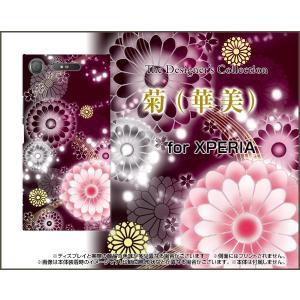 スマホケース XPERIA XZ1 SO-01K SOV36 701SO ハードケース/TPUソフトケース 菊(華美) 和柄 綺麗(きれい) パステル色|orisma