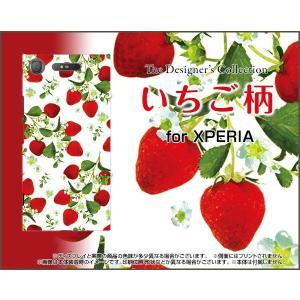 スマホケース XPERIA XZ1 SO-01K SOV36 701SO ハードケース/TPUソフトケース いちご柄 苺(イチゴ)模様 ストロベリー 可愛い(かわいい)|orisma