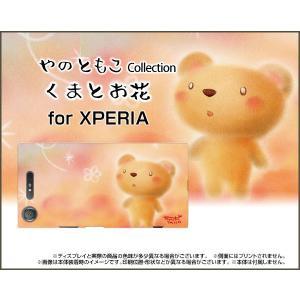 スマホケース XPERIA XZ1 SO-01K SOV36 701SO ハードケース/TPUソフトケース くまとお花 やのともこ デザイン くま フラワー ピンク パステル 癒し系|orisma