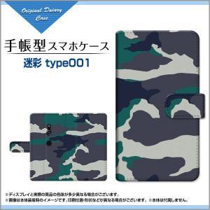 スマホケース XPERIA XZ3 XZ2/XZ2 Premium/XZ2 Compact 手帳型 ケース 迷彩 type001 めいさい カモフラージュ アーミー カモフラ カモ柄 orisma