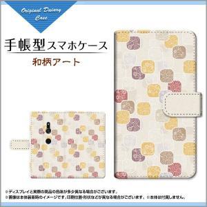 スマホケース XPERIA XZ3 XZ2/XZ2 Premium/XZ2 Compact 手帳型 ケース 和柄アート 和柄 日本 和風 ジャパニーズ わがら orisma