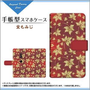 スマホケース XPERIA XZ3 XZ2/XZ2 Premium/XZ2 Compact 手帳型 ケース 金もみじ 和柄 日本 和風 紅葉 秋 ゴールド きん わがら orisma