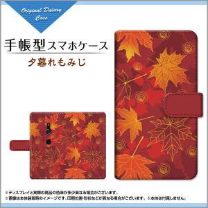 スマホケース XPERIA XZ3 XZ2/XZ2 Premium/XZ2 Compact 手帳型 ケース 夕暮れもみじ 和柄 日本 和風 紅葉 秋 きれい あざやか わがら orisma