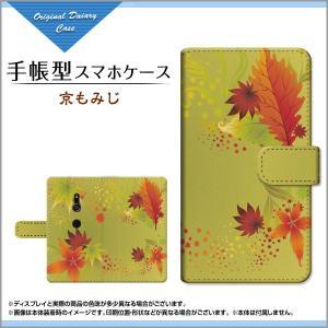 スマホケース XPERIA XZ3 XZ2/XZ2 Premium/XZ2 Compact 手帳型 ケース 京もみじ 和柄 日本 和風 紅葉 秋 きれい 京都 わがら orisma