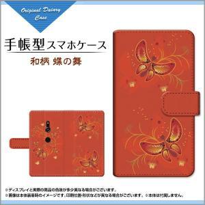 スマホケース XPERIA XZ3 XZ2/XZ2 Premium/XZ2 Compact 手帳型 ケース 和柄 蝶の舞 和柄 日本 和風 わがら わふう ちょう バタフライ orisma