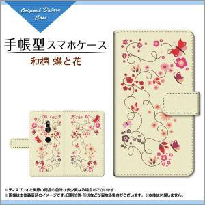 スマホケース XPERIA XZ3 XZ2/XZ2 Premium/XZ2 Compact 手帳型 ケース 和柄 蝶と花 和柄 日本 和風 わがら わふう ちょう バタフライ orisma