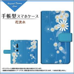 スマホケース XPERIA XZ2 / XZ2 Premium / XZ2 Compact 手帳型 ケース 花流水 和柄 日本 和風 はな フラワー ブルー あお あざやか|orisma