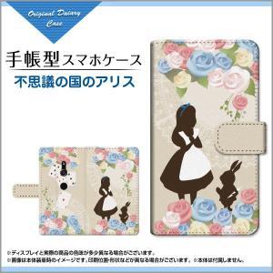 スマホケース XPERIA XZ3 XZ2/XZ2 Premium/XZ2 Compact 手帳型 ケース 不思議の国のアリス 童話 ガーリー 花 バラ うさぎ トランプ 女の子 orisma