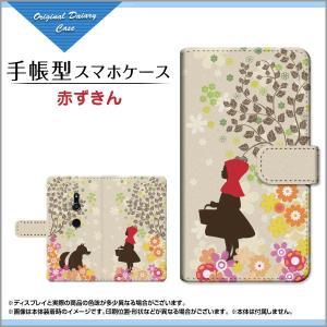 スマホケース XPERIA XZ3 XZ2/XZ2 Premium/XZ2 Compact 手帳型 ケース 赤ずきん 童話 ガーリー 花 葉っぱ おおかみ 女の子 orisma