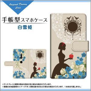 スマホケース XPERIA XZ3 XZ2/XZ2 Premium/XZ2 Compact 手帳型 ケース 白雪姫 童話 ガーリー 花 レース りんご リボン 女の子 レース orisma