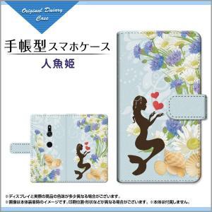 スマホケース XPERIA XZ3 XZ2/XZ2 Premium/XZ2 Compact 手帳型 ケース 人魚姫 童話 ガーリー 花 貝殻 ハート 海 女の子 青 orisma