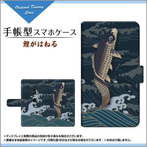 スマホケース XPERIA XZ3 XZ2/XZ2 Premium/XZ2 Compact 手帳型 ケース 鯉がはねる 和柄 日本 和風 魚 波 こい 青 orisma