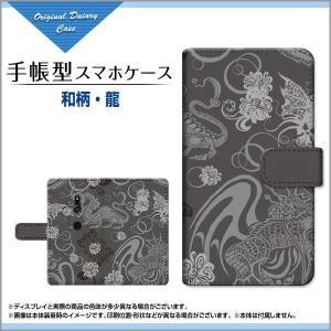 スマホケース XPERIA XZ3 XZ2/XZ2 Premium/XZ2 Compact 手帳型 ケース 和柄・龍 りゅう 和柄 ドラゴン orisma