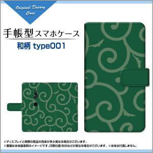 スマホケース XPERIA XZ2 / XZ2 Premium / XZ2 Compact 手帳型 ケース 和柄type001 和風 ふろしき どろぼう 緑 唐草|orisma