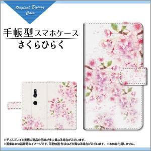 スマホケース XPERIA XZ3 XZ2/XZ2 Premium/XZ2 Compact 手帳型 ケース F:chocalo デザイン 池田 優 桜 春 花 卒業 orisma