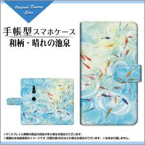 スマホケース XPERIA XZ3 XZ2/XZ2 Premium/XZ2 Compact 手帳型 ケース F:chocalo デザイン 和柄・晴れの池泉  夏 金魚 イラスト orisma