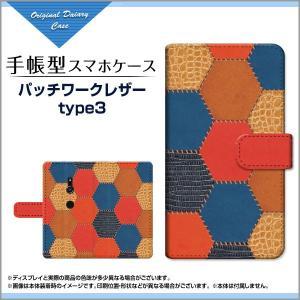 スマホケース XPERIA XZ3 XZ2/XZ2 Premium/XZ2 Compact 手帳型 ケース パッチワークレザーtype3 レザー 皮 かわ パッチワーク カラフル orisma