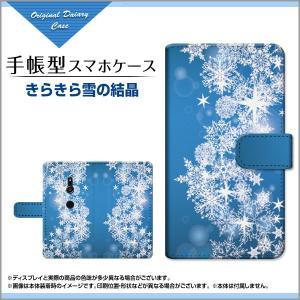スマホケース XPERIA XZ2 / XZ2 Premium / XZ2 Compact 手帳型 ケース きらきら雪の結晶 冬 雪 雪の結晶 ブルー 青 キラキラ|orisma