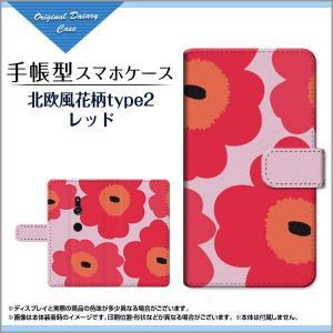 スマホケース XPERIA XZ3 XZ2/XZ2 Premium/XZ2 Compact 手帳型 ケース 北欧風花柄type2レッド マリメッコ風 花柄 フラワー レッド 赤 orisma