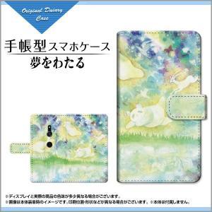 スマホケース XPERIA XZ2 / XZ2 Premium / XZ2 Compact 手帳型 ケース 液晶保護フィルム付 F:chocalo デザイン 夢をわたる  どうぶつ|orisma