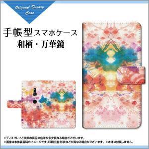 スマホケース XPERIA XZ2 / XZ2 Premium / XZ2 Compact 手帳型 ケース 液晶保護フィルム付 F:chocalo デザイン 和柄・万華鏡  和柄 模様|orisma