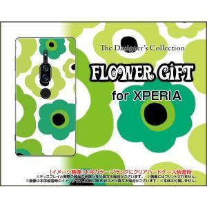 スマホケース XPERIA XZ2 Premium SO-04K SOV38 ハードケース/TPUソフトケース フラワーギフト(グリーン×黄緑) カラフル ポップ 花 緑(グリーン) 黄緑|orisma