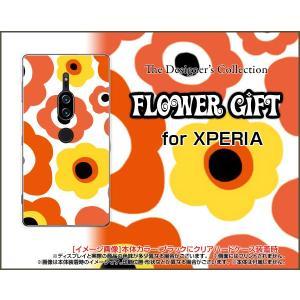 スマホケース XPERIA XZ2 Premium SO-04K SOV38 ハードケース/TPUソフトケース フラワーギフト(オレンジ×イエロー) カラフル ポップ 花 オレンジ 黄色|orisma