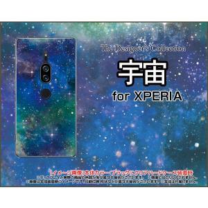 スマホケース XPERIA XZ2 Premium SO-04K SOV38 ハードケース/TPUソフトケース 宇宙(ブルー×グリーン) カラフル グラデーション 銀河 星|orisma
