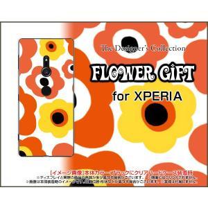 スマホケース XPERIA XZ3 SO-01L SOV39 801SO ハードケース/TPUソフトケース フラワーギフト(オレンジ×イエロー) カラフル ポップ 花 オレンジ 黄色|orisma