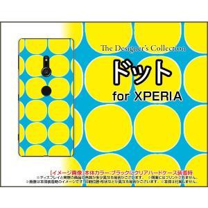 スマホケース XPERIA XZ3 SO-01L SOV39 801SO ハードケース/TPUソフトケース ドット(イエロー) カラフル ポップ 水玉 黄色 水色|orisma