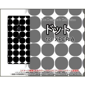 スマホケース XPERIA XZ3 SO-01L SOV39 801SO ハードケース/TPUソフトケース ドット(ブラック) モノトーン ポップ 水玉 黒 白|orisma
