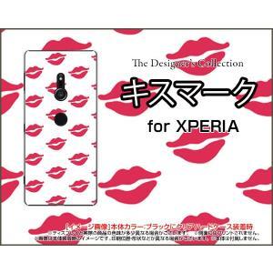 スマホケース XPERIA XZ3 SO-01L SOV39 801SO ハードケース/TPUソフトケース キスマーク カラフル ポップ リップ 口 唇 赤 白|orisma