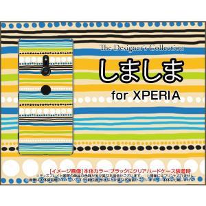 スマホケース XPERIA XZ3 SO-01L SOV39 801SO ハードケース/TPUソフトケース しましま(オレンジ) カラフル ボーダー ドット 青 黄色 白|orisma