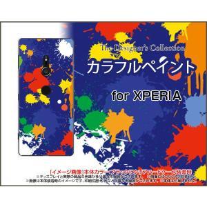 スマホケース XPERIA XZ3 SO-01L SOV39 801SO ハードケース/TPUソフトケース カラフルペイント(ブルー) アート ポップ ペイント柄 青|orisma