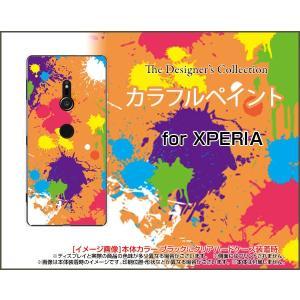 スマホケース XPERIA XZ3 SO-01L SOV39 801SO ハードケース/TPUソフトケース カラフルペイント(オレンジ) アート ポップ ペイント柄|orisma