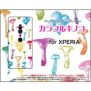 スマホケース XPERIA XZ3 SO-01L SOV39 801SO ハードケース/TPUソフトケース カラフルキノコ(ホワイト) きのこ エリンギ しめじ 原色|orisma