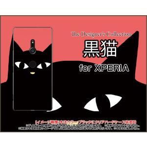 スマホケース XPERIA XZ3 SO-01L SOV39 801SO ハードケース/TPUソフトケース 黒猫(レッド) ねこ 猫 赤 顔 ポップ orisma