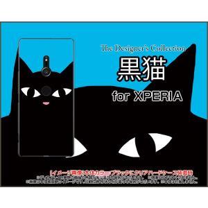 スマホケース XPERIA XZ3 SO-01L SOV39 801SO ハードケース/TPUソフトケース 黒猫(ブルー) ねこ 猫 青 顔 ポップ orisma
