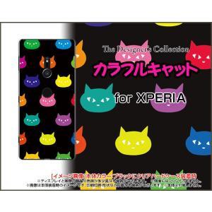 スマホケース XPERIA XZ3 SO-01L SOV39 801SO ハードケース/TPUソフトケース カラフルキャット ねこ 猫 原色 ドット ポップ|orisma