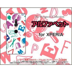 スマホケース XPERIA XZ3 SO-01L SOV39 801SO ハードケース/TPUソフトケース アルファベット(カラー) フォント カラ- アルファベット orisma