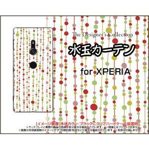 スマホケース XPERIA XZ3 SO-01L SOV39 801SO ハードケース/TPUソフトケース 水玉カーテン(白×赤) 水玉 カーテン レッド ホワイト|orisma