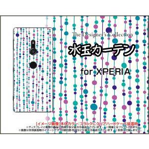 スマホケース XPERIA XZ3 SO-01L SOV39 801SO ハードケース/TPUソフトケース 水玉カーテン(白×青) 水玉 カーテン ブルー ホワイト|orisma