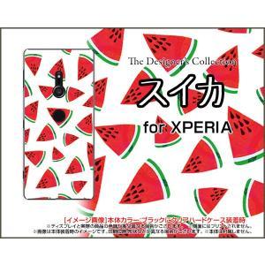 スマホケース XPERIA XZ3 SO-01L SOV39 801SO ハードケース/TPUソフトケース スイカ すいか 赤 果物 フルーツ orisma